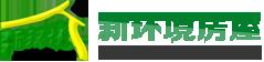 武汉新环境房地产经纪有限公司