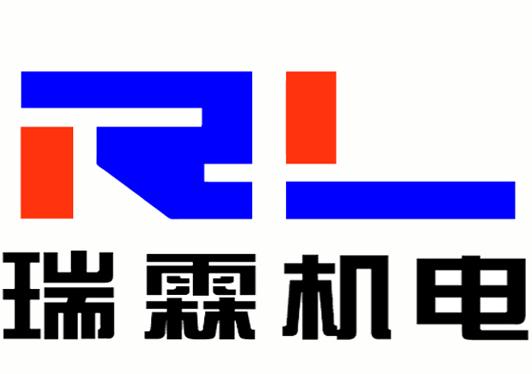 山东省瑞霖机电工程有限公司