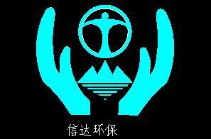 兰溪信达环保科技工程有限公司