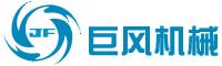 广东巨风机械制造有限公司
