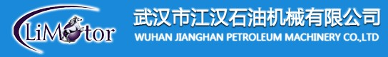 武汉市江汉石油机械有限公司