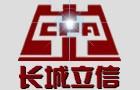 北京长城立信会计师事务所有限公司最新招聘信息