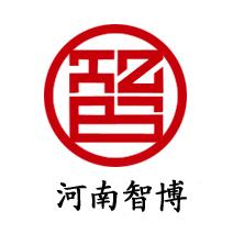 河南智博工程咨询有限公司