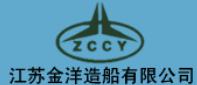 江苏金洋造船有限公司最新招聘信息