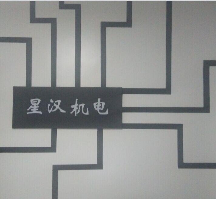 郑州星汉机电设备安装有限公司