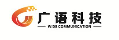 广语信息科技扬州有限公司