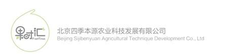 北京四季本源农业科技发展有限公司