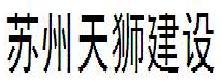 苏州天狮建设监理有限公司吴中分公司