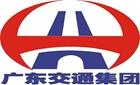 广东省公路勘察规划设计院股份有限公司