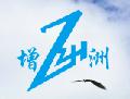 浙江增洲造船有限公司