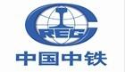 中鐵四局集團有限公司工程建設分公司