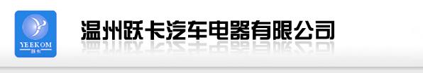 温州跃卡汽车电器有限公司