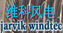 嘉兴维科风电科技有限公司