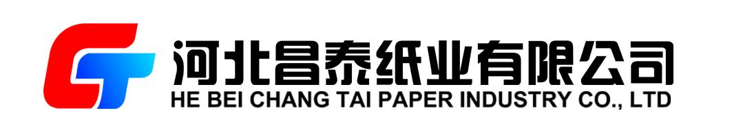河北昌泰纸业有限公司