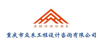 重慶市眾禾工程設計咨詢有限公司