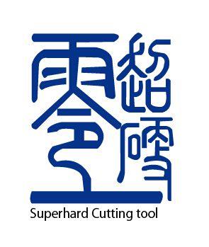 芜湖保泰精密工具制造有限公司