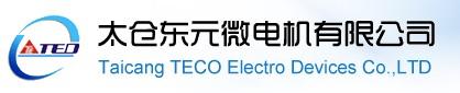 太仓东元微电机有限公司