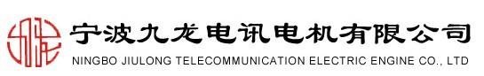 宁波九龙电讯电机有限公司