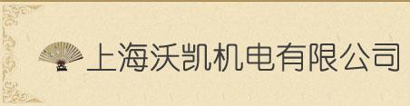 上海沃凯机电有限公司