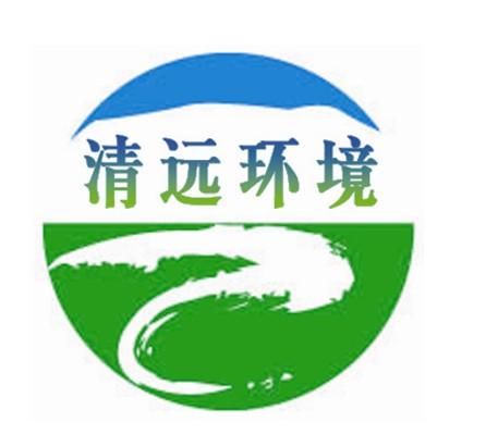 辽宁清远环境能源科技有限公司