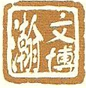 北京瀚文博科技发展有限公司