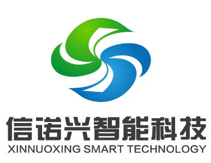 廣西信諾興智能科技有限公司