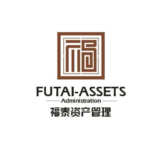 河南福泰资产管理有限公司