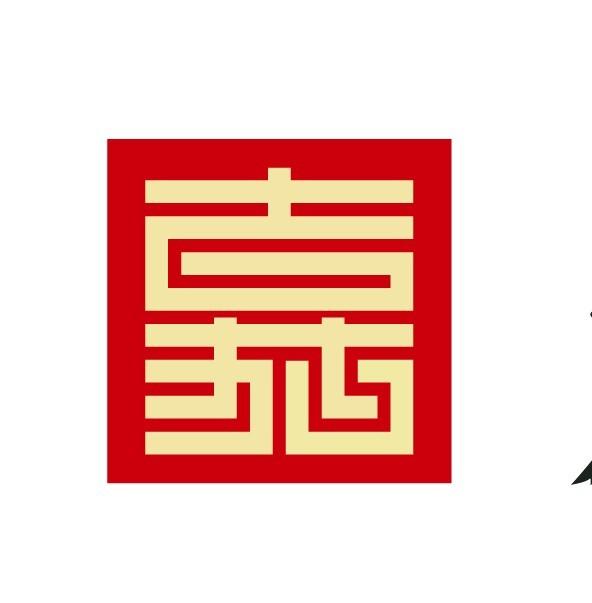 长沙市嘉业房地产顾问有限公司