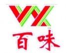 福州百味食品有限公司