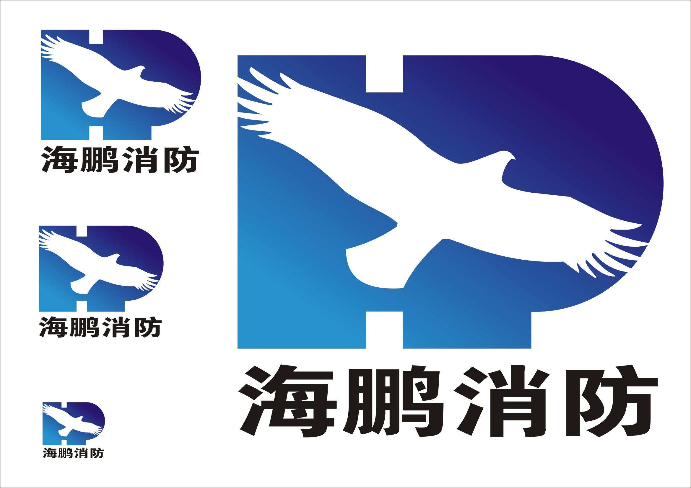 辽宁海鹏消防保安工程有限公司