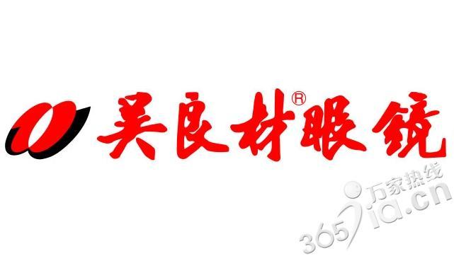 上海吴良材眼镜青岛加盟店最新招聘信息