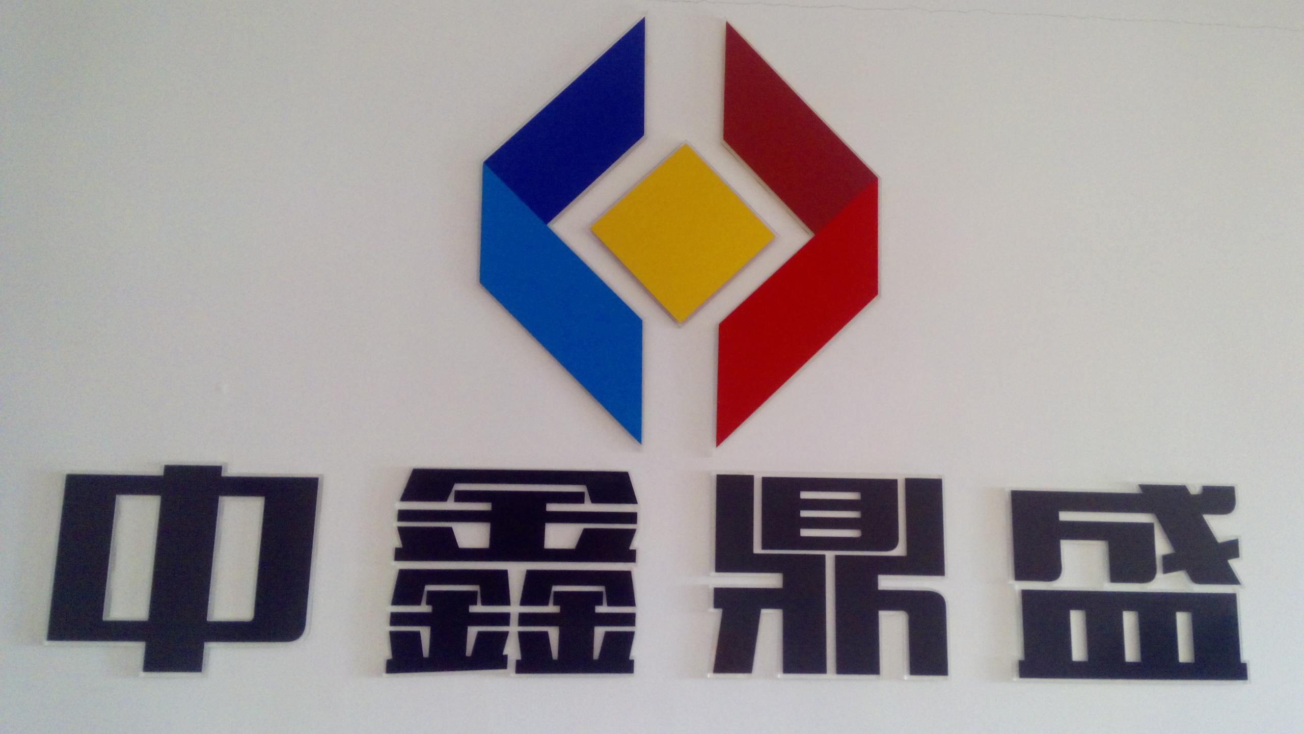 武汉中鑫鼎盛投资管理有限公司