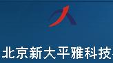 北京新大平雅科技有限公司最新招聘信息