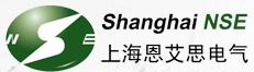 上海恩艾思电气有限公司