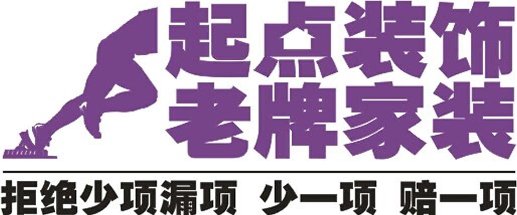 西安起点装饰设计工程有限公司凤城五路分公司最新招聘信息