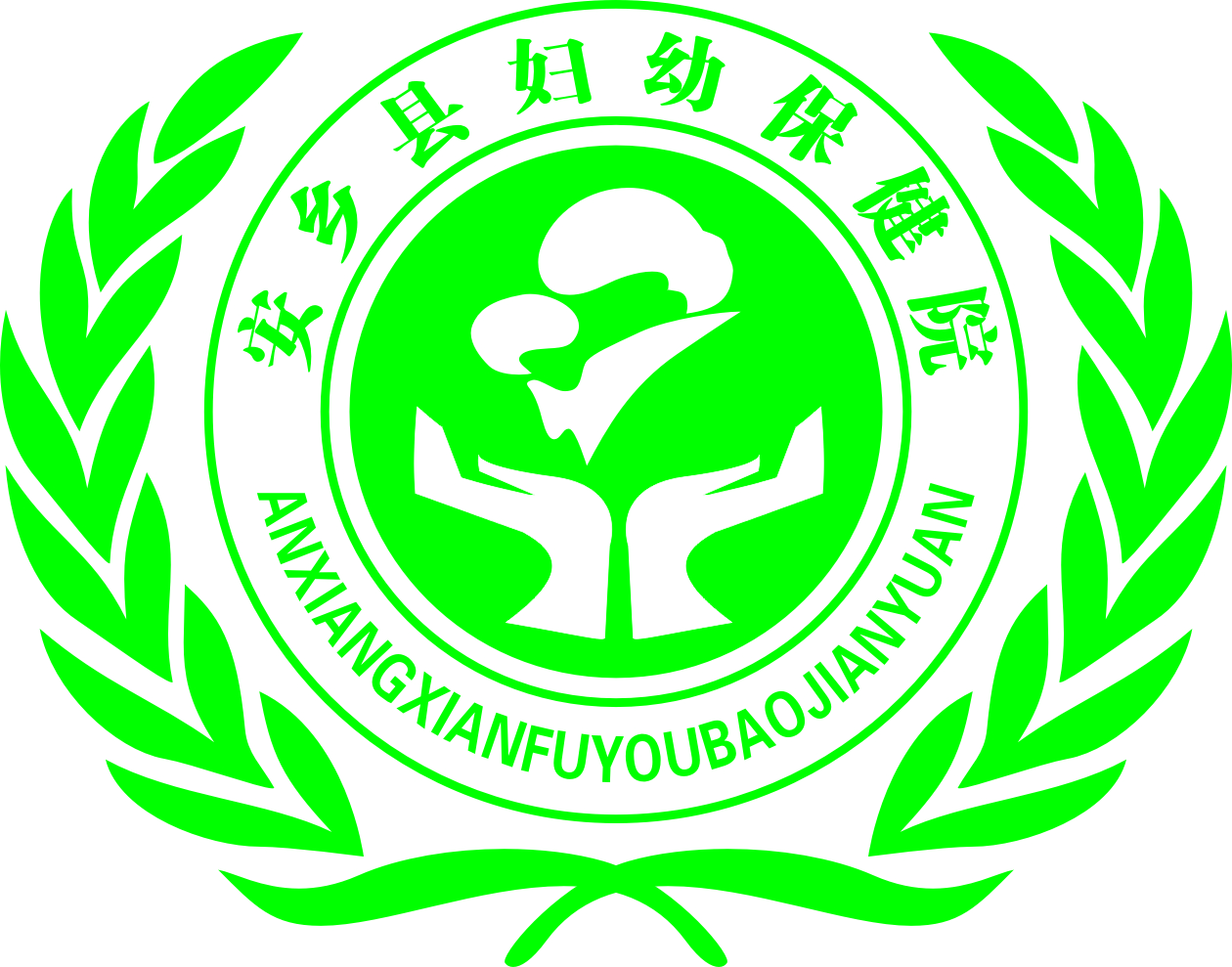 安乡县妇幼保健院