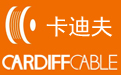 上海卡迪夫电缆有限公司