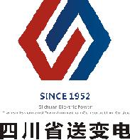 四川省送变电建设有限责任公司