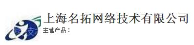 上海名拓网络技术有限公司
