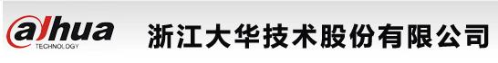 浙江大华技术股份有限公司