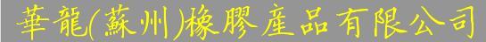 华龙(苏州)橡胶产品有限公司
