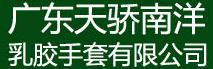 广东天骄南洋乳胶手套有限公司