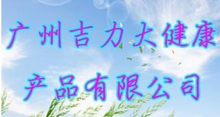 广州吉力大健康产品有限公司