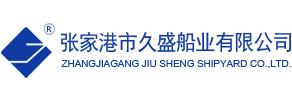 张家港市久盛船业有限公司