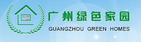 广州市绿色家园生态农业发展有限公司