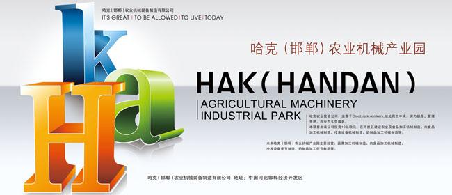 哈克(邯郸)农业机械装备制造有限公司