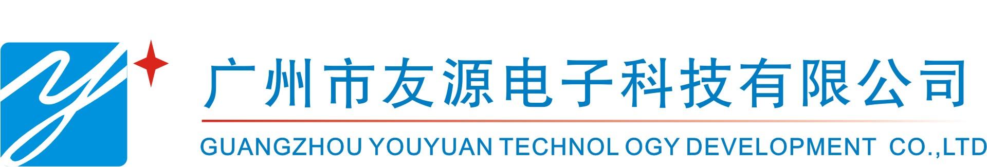 广州市友源电子科技有限公司