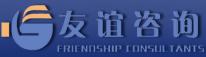 友誼國際工程咨詢有限公司