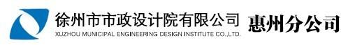 徐州市市政设计院有限公司惠州分公司