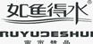 杭州如鱼得水家用纺织品有限公司